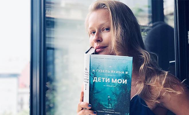 Что почитать в отпуске: советуют Юлия Пересильд, Татьяна Навка, Анна Седокова и другие