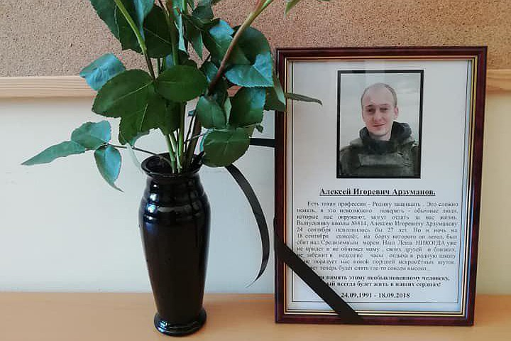 «Учил арабский, летал по 8 часов в день». Учителя вспоминают военного переводчика Алексея Арзуманова, погибшего в Сирии на Ил-20