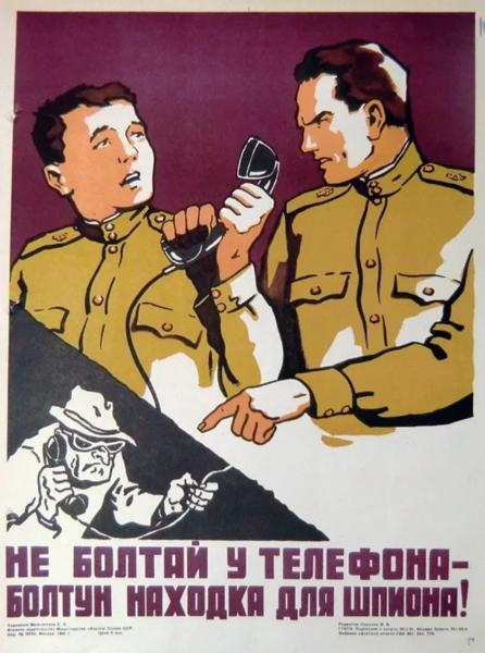 Источник: https://yaustal.com/s_miru_po_nitke/28808-vrag-ne-dremlet-sovetskie-shpionskie-plakaty.html