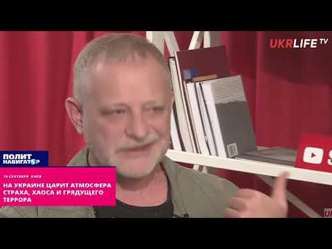 На Украине царит атмосфера страха, хаоса и грядущего террора