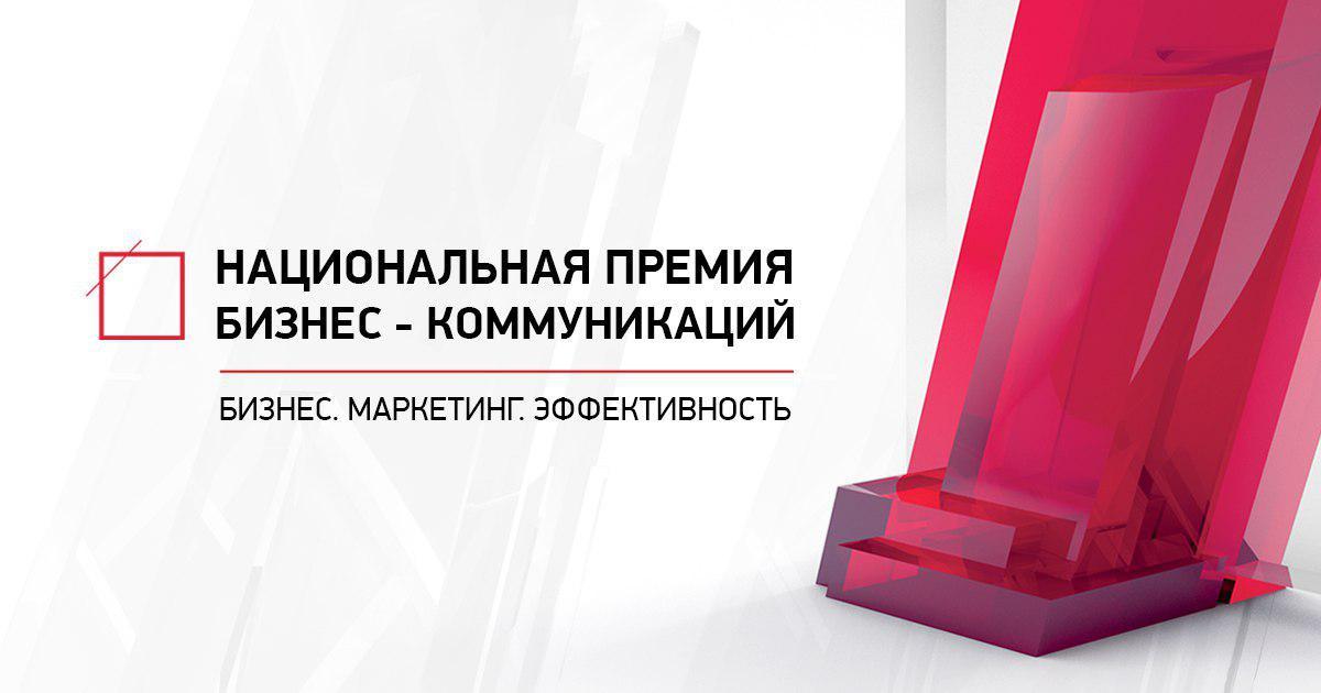 """Медиаплатформа """"Миртесен"""" стала информационным партнером Ежегодной Национальной Премии """"бизнес-коммуникаций"""""""