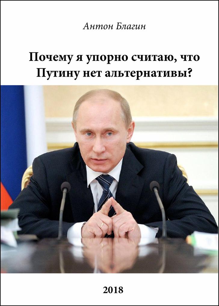 Почему я упорно считаю, что Путину нет альтернативы? Антон Благин
