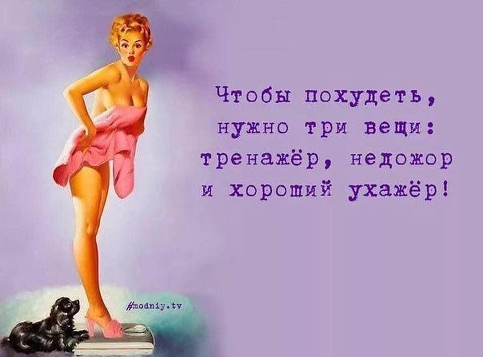 Похудение Прикольное Фото. Мотиваторы для похудания