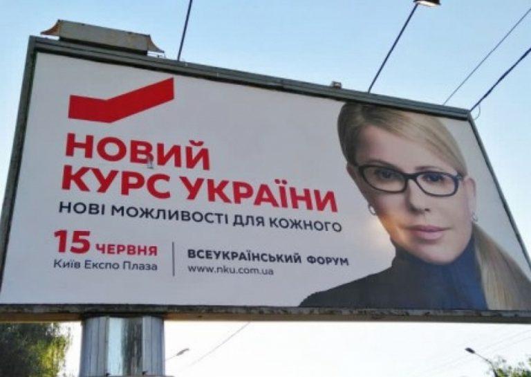 Синергия Тимошенко: старт президентской кампании