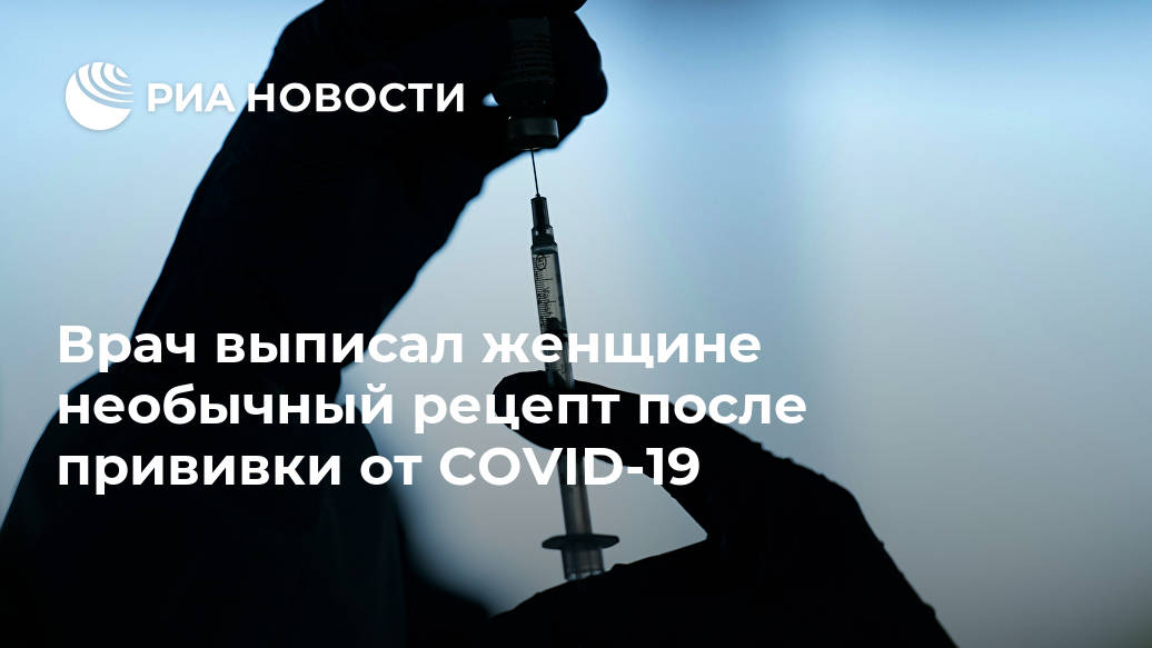 Врач выписал женщине необычный рецепт после прививки от COVID-19