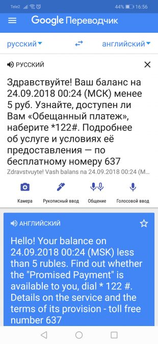 Перевод СМС