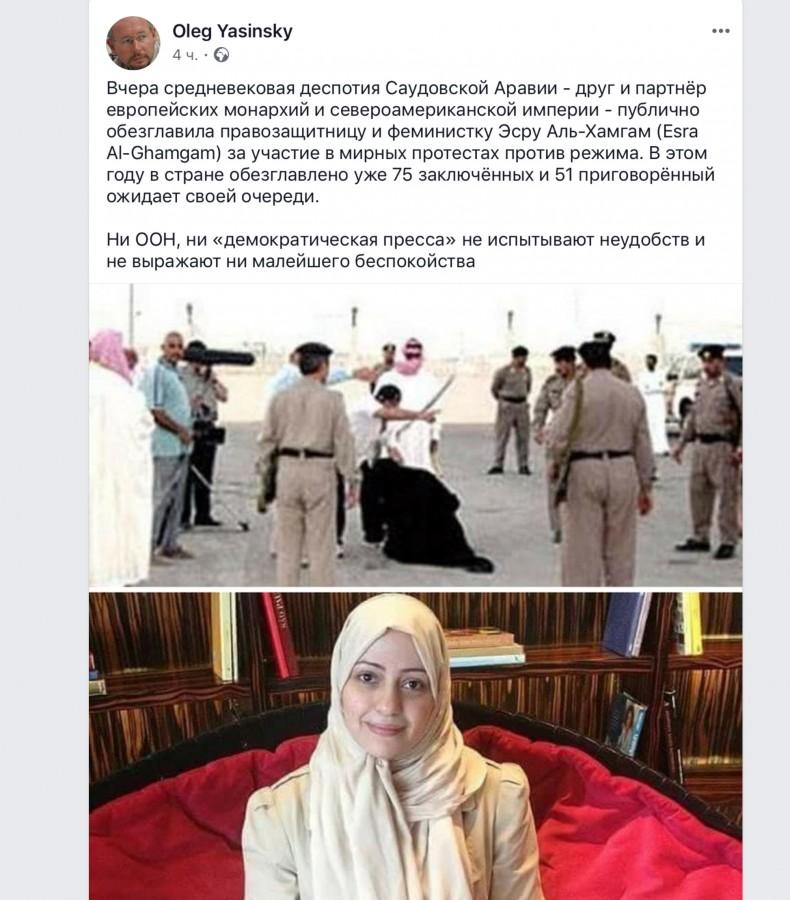 Средневековая деспотия Саудо…
