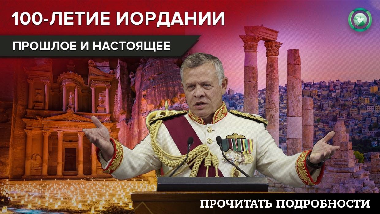 Возрождение союза: король Иордании летит в Вашингтон на встречу с Джо Байденом biden,jordan,kingabdullah,middleeastpeacetalks,Весь мир