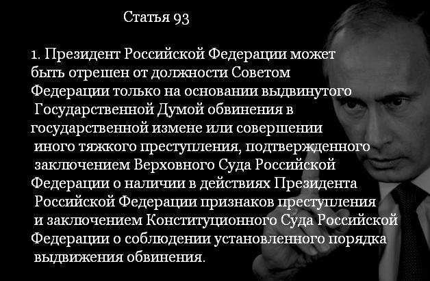 Американцы написавшие конституцию для России с колониальным статусом 15.п.4 и 13.п.2 четко отслеживают работу президента