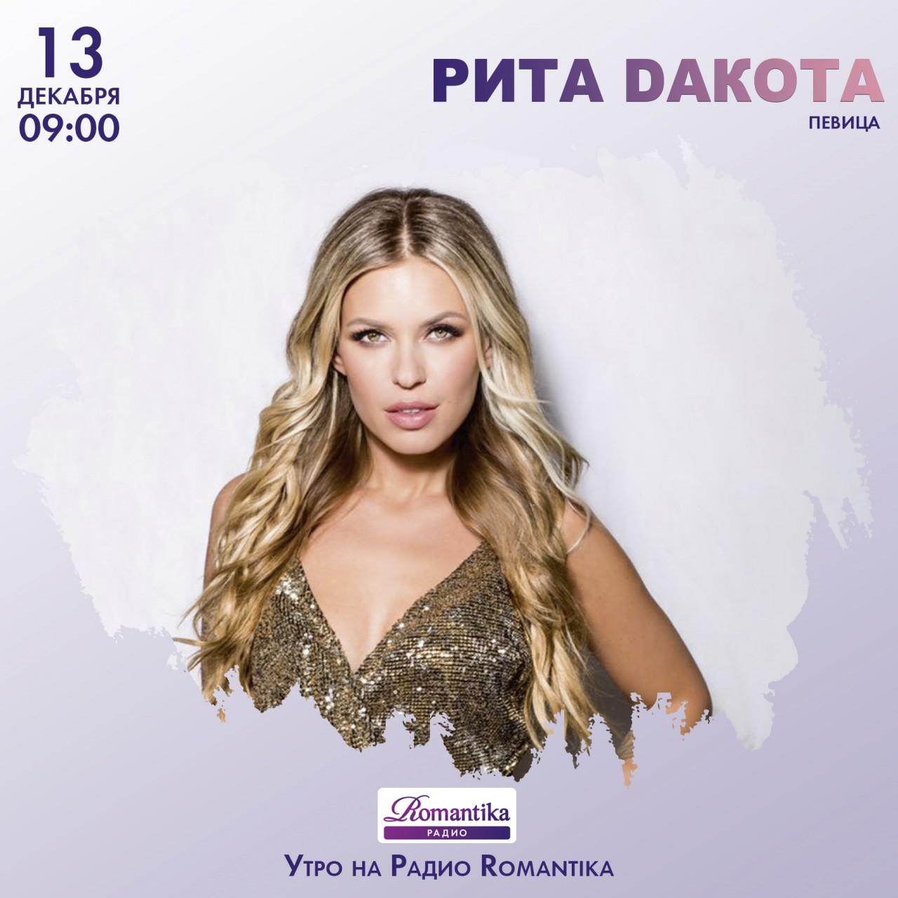 Радио Romantika: 13 декабря …