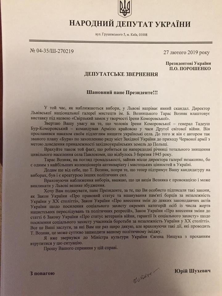 Бандеровцы в бешенстве: Во Львове – новый украинско-польский скандал