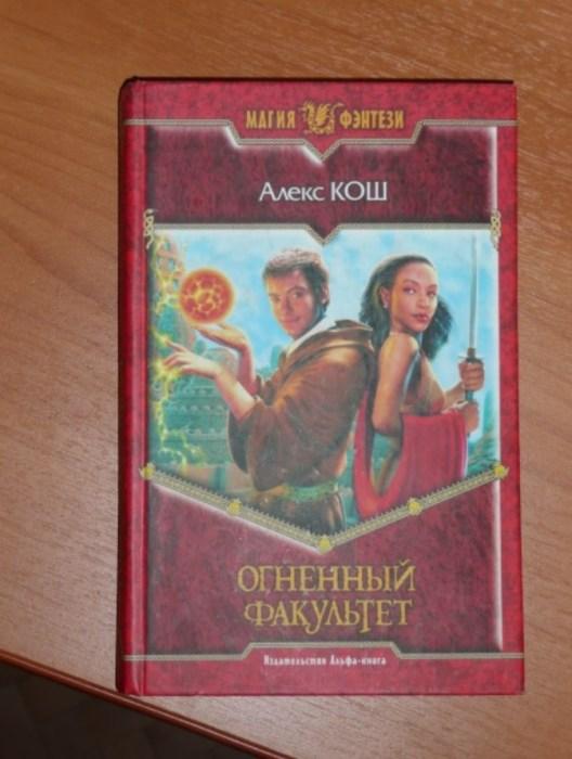 Школы магии из литературных произведений