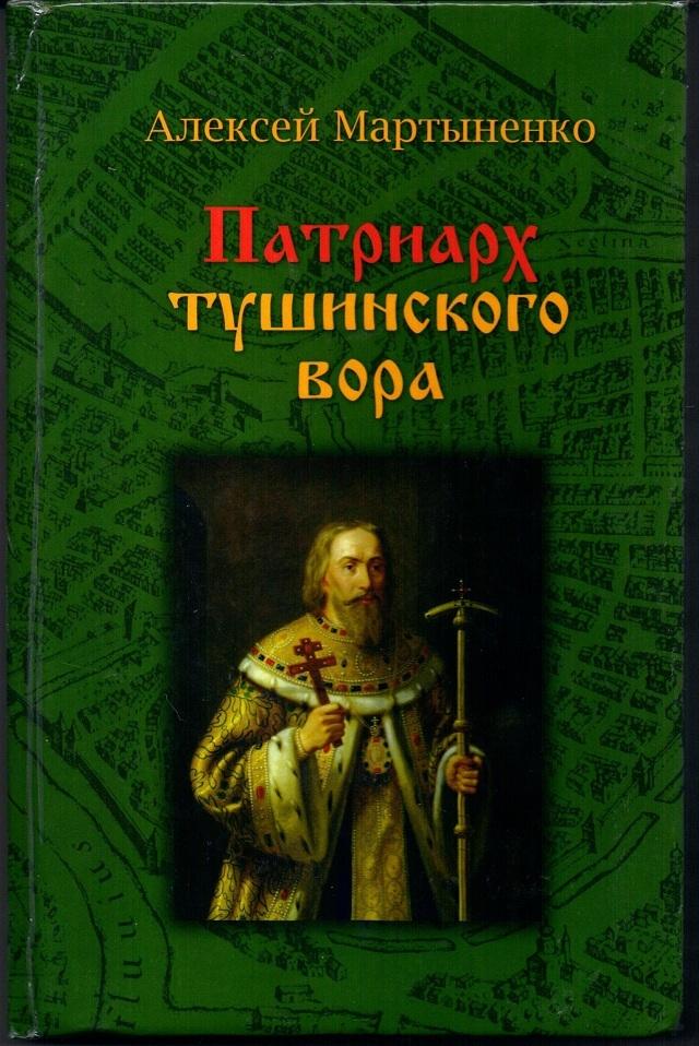 Патриарх Тушинского вора. И войны не будет