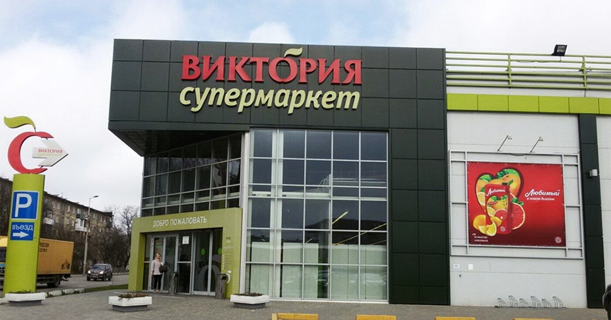 «Дикси» начала закрывать супермаркеты «Виктория» в Московском регионе