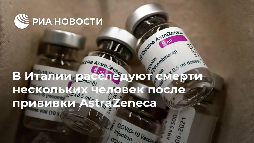 В Италии расследуют смерти нескольких человек после прививки АstraZeneca Лента новостей