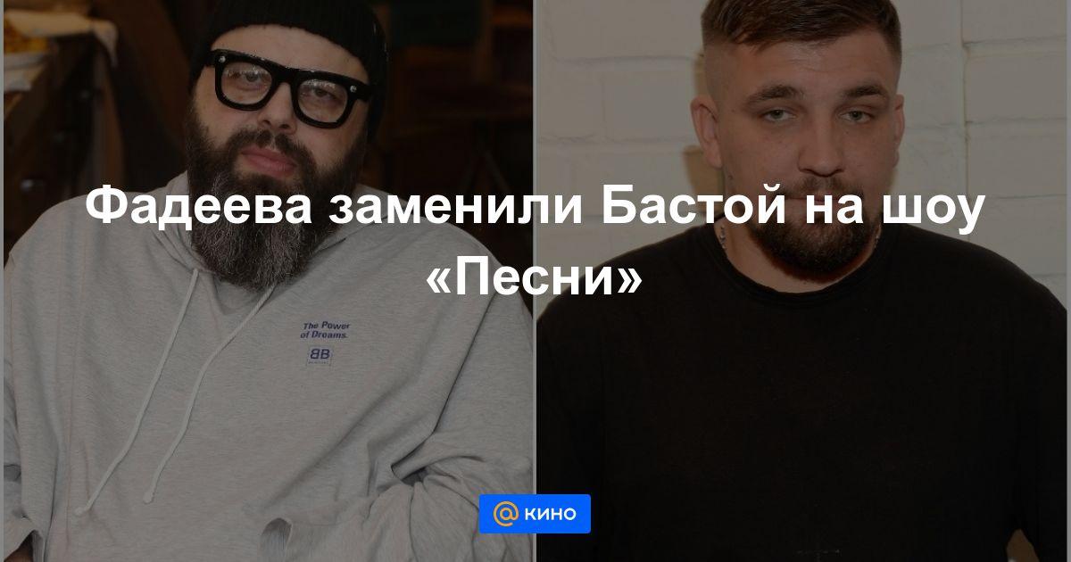 Максим Фадеев ушел из шоу «Песни»