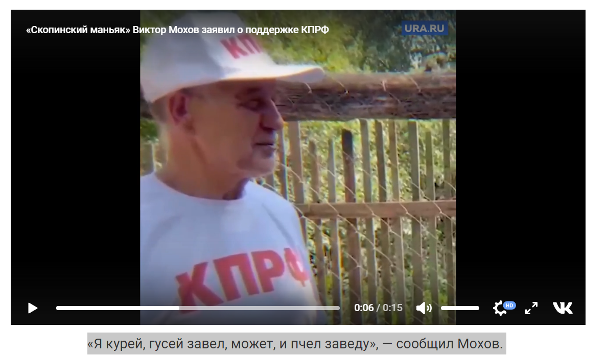 «Скопинский маньяк» Мохов заявил о поддержке КПРФ