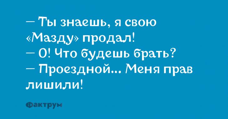 Рабинович жалуется судье, что Шлемензон угрожает набить ему морду. Судья: — У вас есть свидетели? — А зачем? Я ему и так поверил!