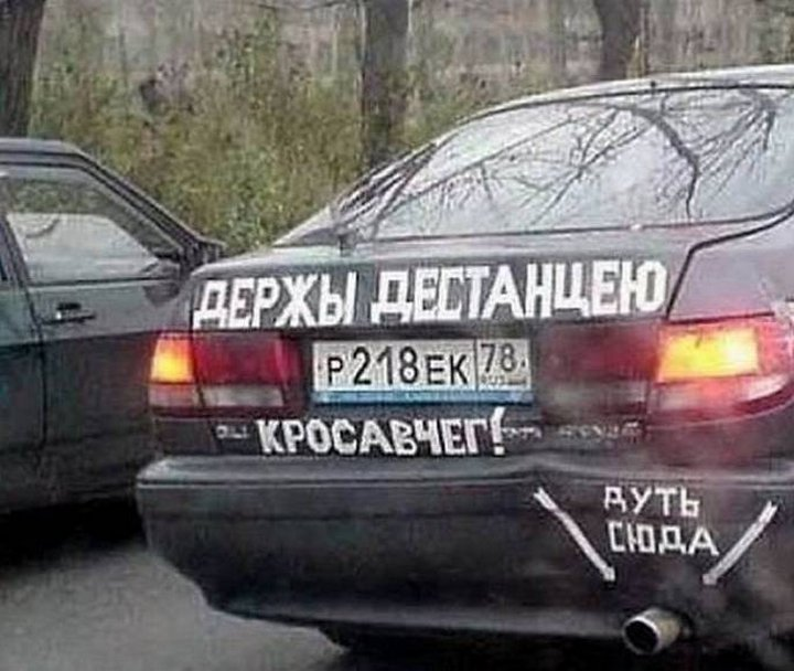 Прикольные надписи на авто