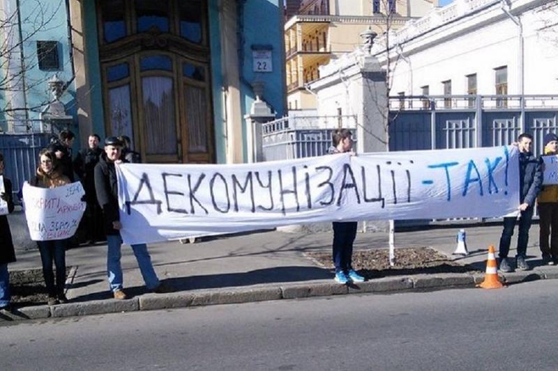 """""""Декоммунизацию не остановит…"""