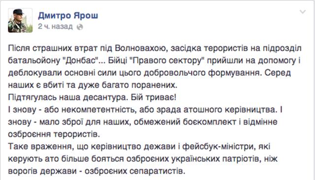 ТЕРРОРИСТ № 1 Ярош обвинил хунту в предательстве