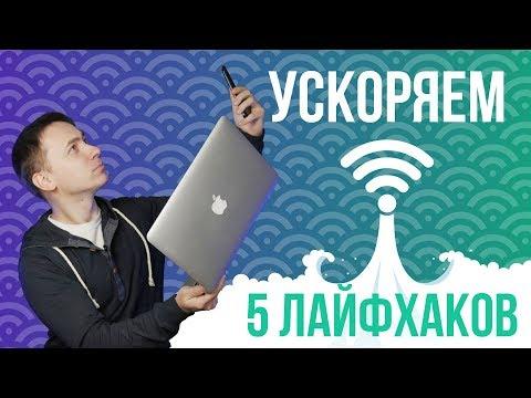 5 Лайфхаков для ускорения работы Wi-Fi-роутера