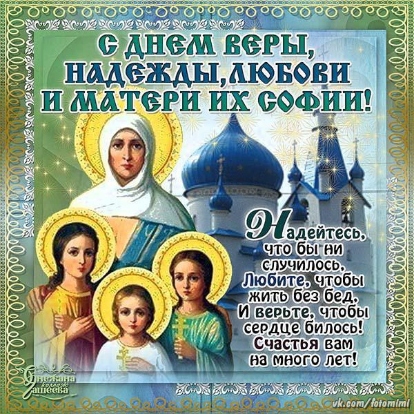 Приколы картинки, открытка с днем веры надежды и любви и софии
