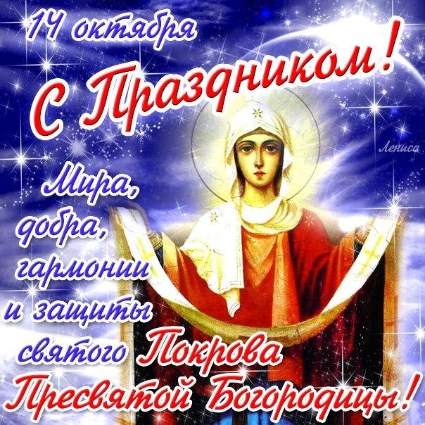 14 октября - праздник Покрова Пресвятой Богородицы.