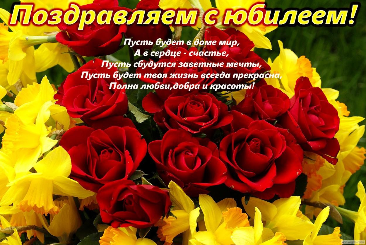 Красивые поздравления с юбилеем и днем рождения