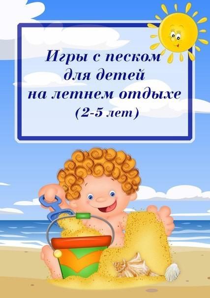 Игры с песком для детей на летнем отдыхе (2-5 лет)
