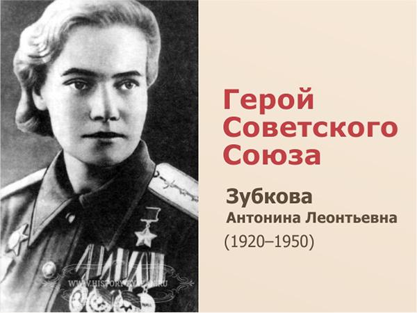 Антонина Зубкова: Позывной «Зубок»