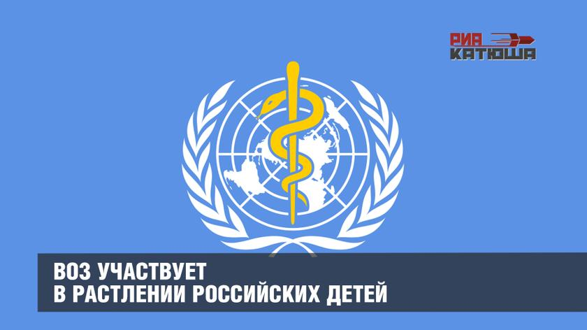 ВОЗ участвует в растлении российских детей