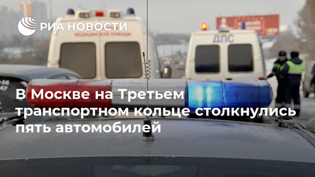 В Москве на Третьем транспортном кольце столкнулись пять автомобилей Лента новостей