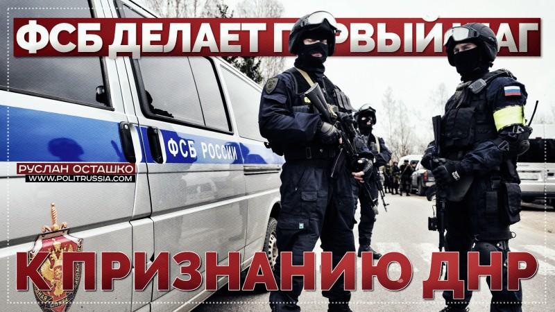 ФСБ делает первый шаг к признанию ДНР