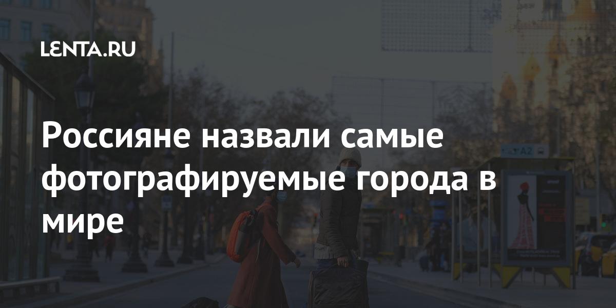 Россияне назвали самые фотографируемые города в мире Путешествия