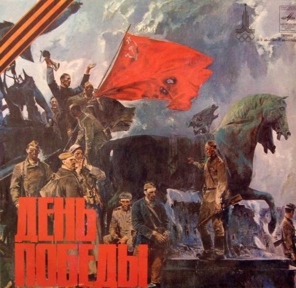 История создания песни «День Победы»