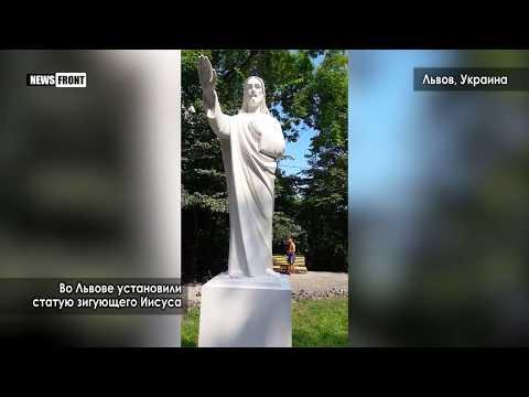 Во Львове установили статую зигующего Иисуса