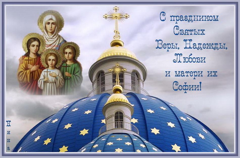 Картинки поздравление вера надежда любовь и мать их софия