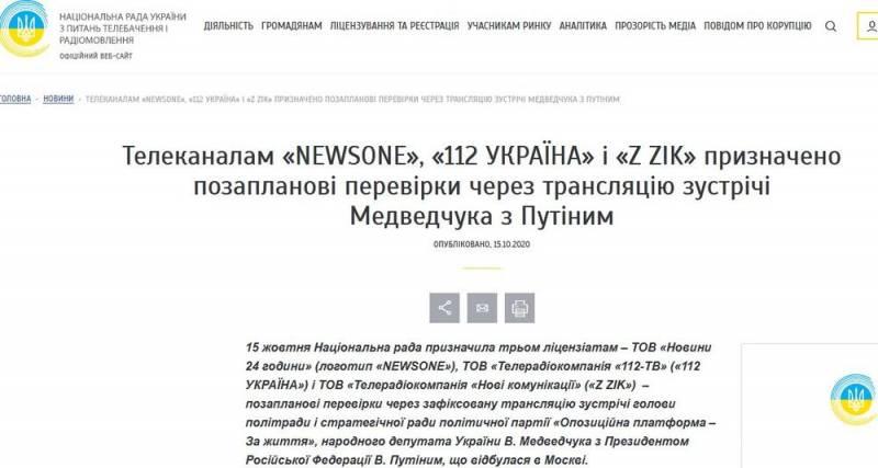 На Украине начали проверку по факту некорректного появления Путина на экранах телевизоров Новости