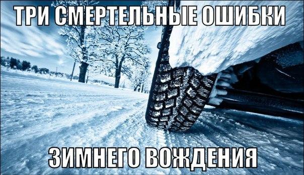 Смертельные ошибки зимнего вождения