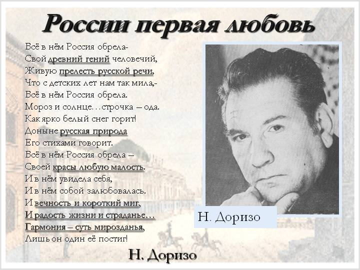 России  первая  любовь.