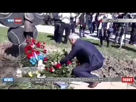Сербия вспоминает жертвы бомбардировок НАТО