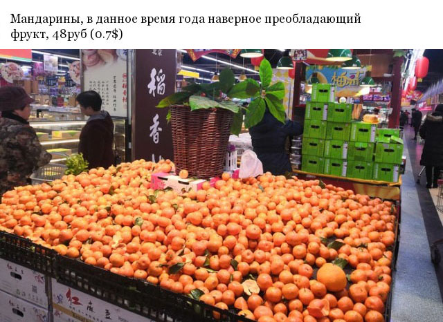 Какие фрукты можно купить в супермаркетах Китая
