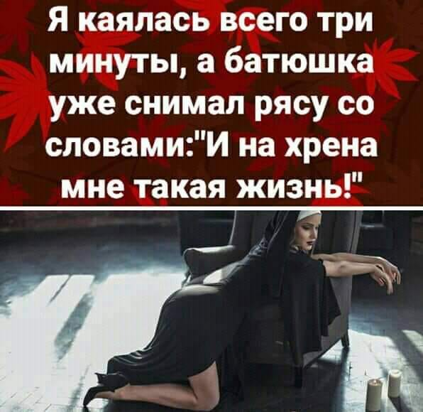 Умерла благонравная монашка Маргарита. И попала по ошибке в ад... сынок, когда, такое, магазин, открыл, Святой, жизни, трубку, ничего, злятся, спрашивает, чиновника, российского, маму, сидитРебенок, патриотизм, Сынок, работают, могли, каждый