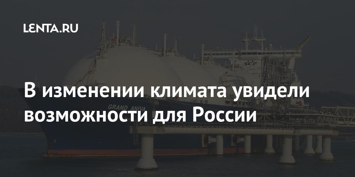 В изменении климата увидели возможности для России Экономика