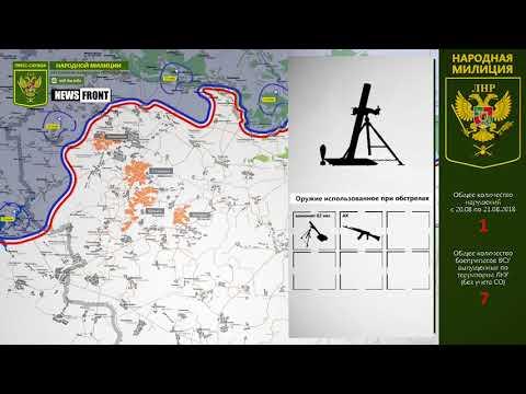 ЛНР. Обстановка на линии соприкосновения за сутки. Карта обстрелов 21 августа 2018