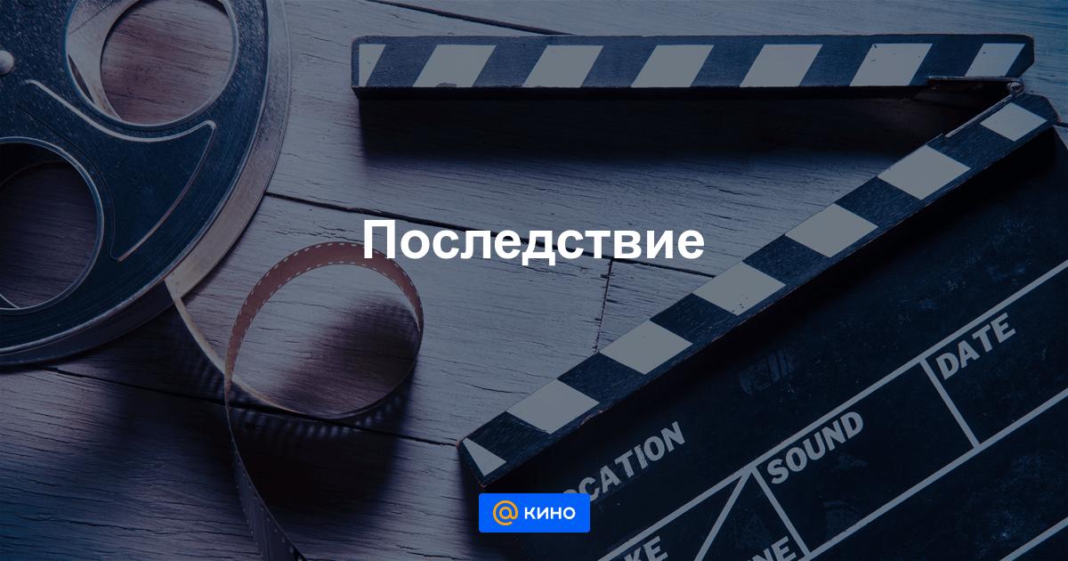 Новый трейлер к фильму «Последствие»