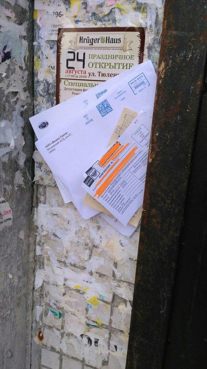 Ничего необычного, просто дверь в подъезд многоэтажки письмо, посылка, почта, почта россии, прикол, россия, транспорт, юмор
