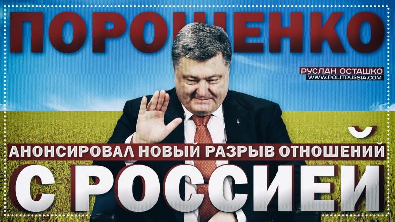 Порошенко анонсировал новый разрыв отношений с Россией
