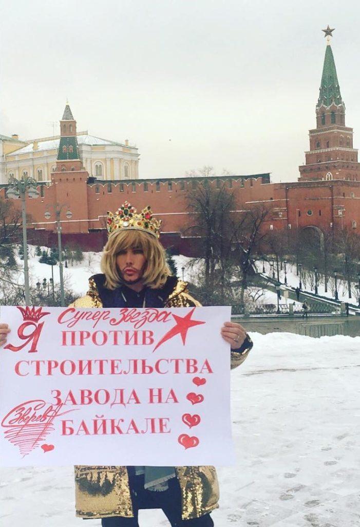 «Король гламура» Сергей Зверев вышел на одиночный пикет к Кремлю ради спасения природных богатств
